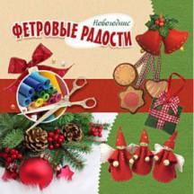 """Альбом """"Фетровые радости"""", Новогодний выпуск"""